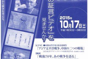 2015 乗西寺上映会