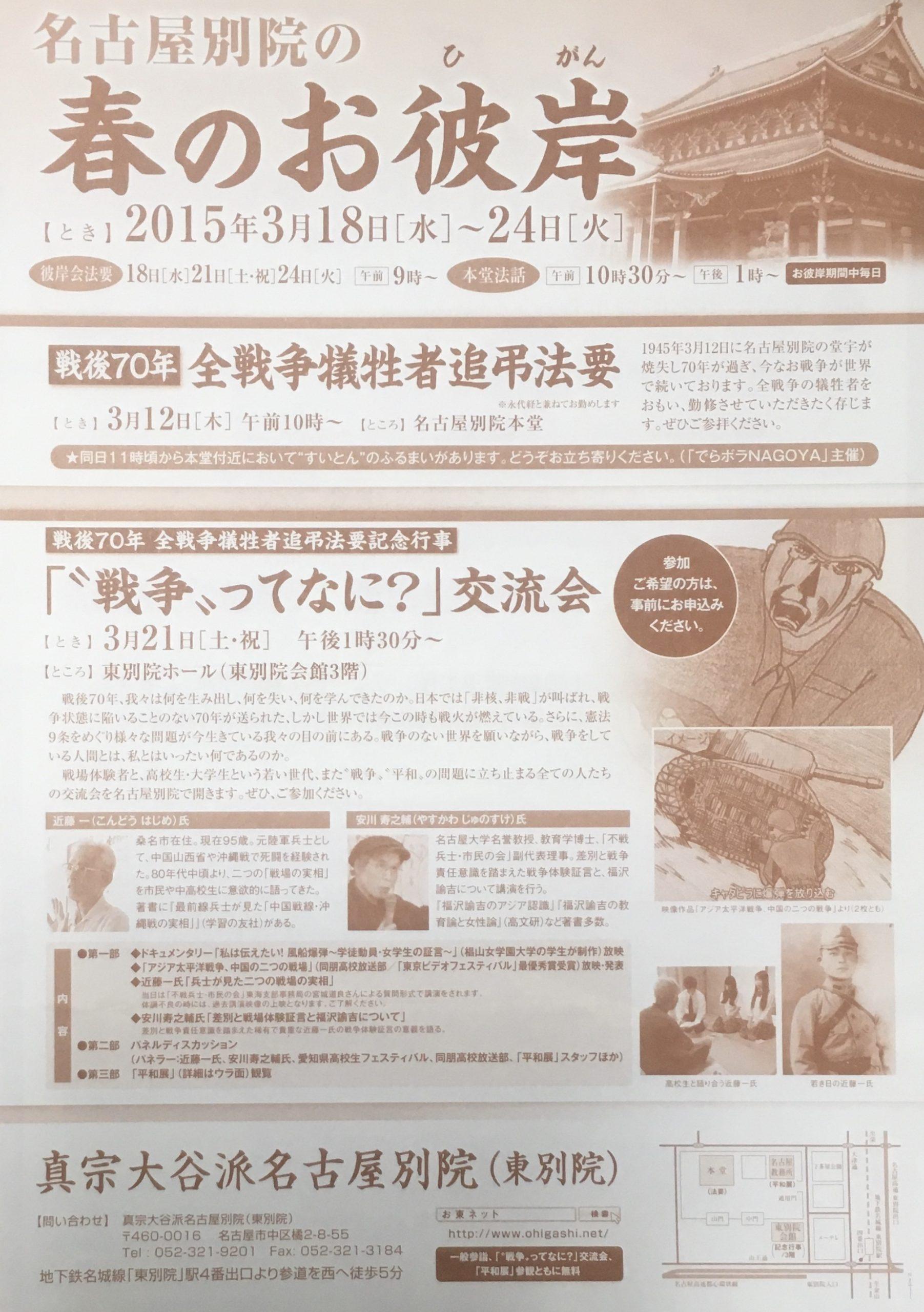 2015 名古屋別院「全戦没者追弔法要」で上映