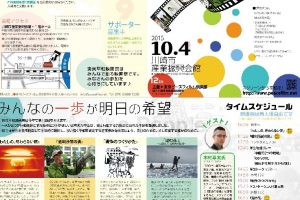 2015 東京平和映画祭