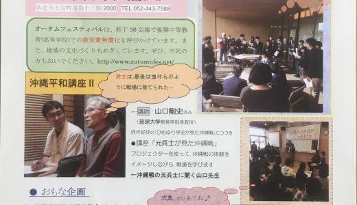 11月23日(祝)あま市七宝焼きアートビリッジで公開上映会!