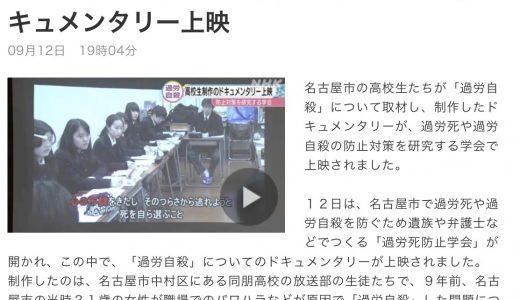 過労死防止学会で映像作品「過労自殺」(第五版)が上映されました